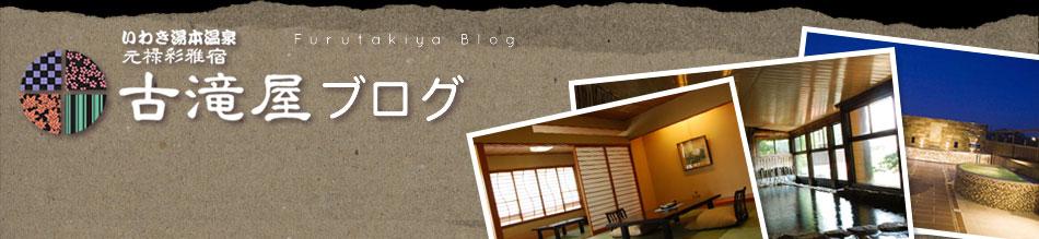 いわき湯本温泉 古滝屋 ブログ