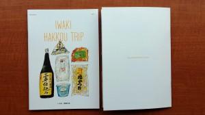 IWAKI HAKKOU TRIP(1