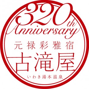 320周年ロゴ