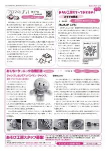 Kidsalipe_vol78.pdf-004